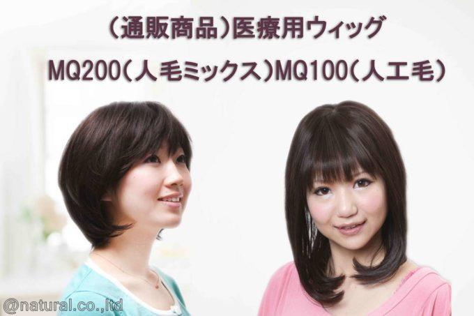 医療用ウィッグ 女性用 MQ200 100