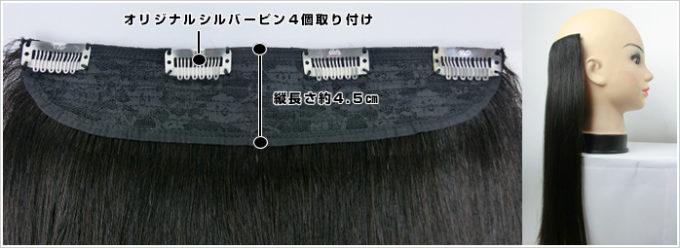 頭の下部が円形脱毛している患者様用のつけ毛