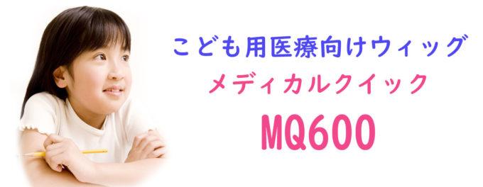 子ども用MQ600バナー