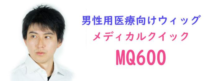 男性用MQ600バナー