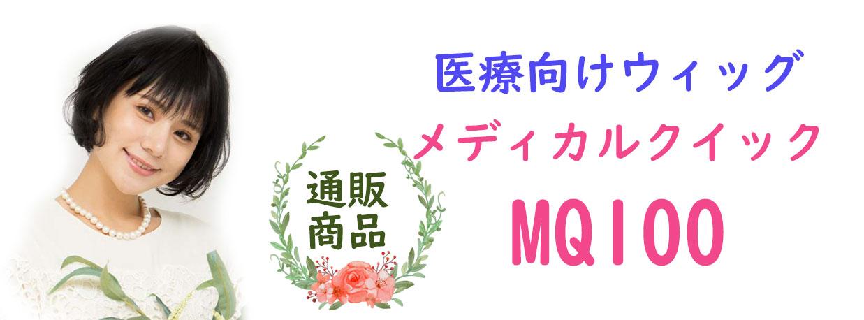 (通販)医療用ウィッグ MQ100